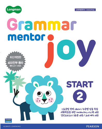 Longman Grammar Mentor Joy start 2 [ 최신개정판 ]